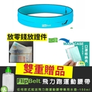 經典款-FlipBelt 飛力跑運動收納腰帶(可收納phone 12 pro max)(水藍色)贈專水壺+口罩收納夾