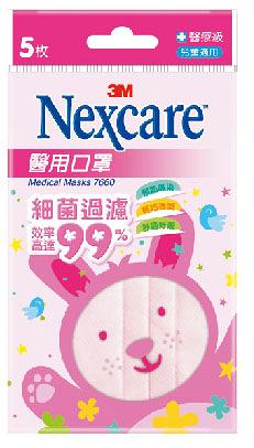 3M Nexcare 醫用兒童口罩(粉紅) (5片/包)   *維康