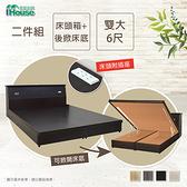 IHouse-簡約風 插座房間組二件(床頭箱+後掀床底)-雙大6尺雪松