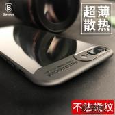 手機殼iPhone7透明7Plus硅膠套