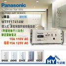 國際牌COSMO系列 WTFF17414W 埋入式漏電保護附接地極插座【蓋板另購】