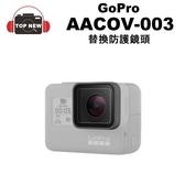 GoPro AACOV-003 替換防護鏡頭 (7A) 鏡頭保護 保護鏡 原廠配件 【台南-上新】