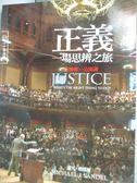 【書寶二手書T9/勵志_HKB】正義-一場思辨之旅_樂為良, 邁可‧桑德爾