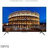 TCL【75P715】75吋4K連網電視
