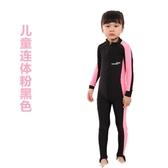 兒童浮潛衣防曬服防水母潛水衣泳衣