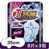 蘇菲超熟睡35cm 清爽網層 8片/包X3