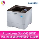 分期0利率 SAMSUNG Pro-Xpress SL-M4530ND 黑白高速網路雙面雷射印表機