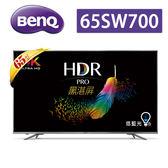 «免運費/現折價» BenQ 65型4K HDR PRO 連網 護眼廣色域液晶電視 65SW700 【南霸天電器百貨】