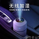 車載加濕器噴霧氛圍燈汽車用香薰機空氣凈化器加香水霧化車內車上 港仔HS
