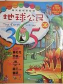 【書寶二手書T1/少年童書_JKK】地球公民365_第36期_番紅花