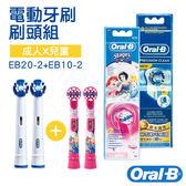 【德國百靈Oral-B】電動牙刷刷頭組 成人款+兒童款 EB20-2+EB10-2(公主款)