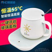 加熱杯墊 加熱杯墊暖杯熱牛奶加熱器電熱神器保溫杯墊約55度自動恒溫寶底座 城市科技
