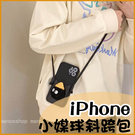 可愛煤球斜背殼 蘋果 iPhone 13 Pro 12 11 Pro max i7 i8 i6 Plus SE2 XR XSmax 毛絨 手機殼 軟殼小黑球