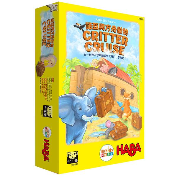 『高雄龐奇桌遊』 諾亞與方舟動物 HABACRITTER CRUISE 繁體中文版 正版桌上遊戲專賣店