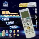 【國際】GD-PA-3 國際冷氣 窗型 變頻 分離式 液晶冷氣遙控器