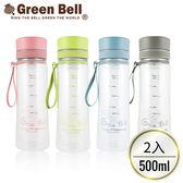 [限時免運] GREEN BELL綠貝(二入組) Tritan馬卡龍花漾水壺500ml 運動水壺 兒童水壺 冷水壺