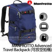 MANFROTTO 曼富圖 Advanced Travel Backpack 藍色 專業級旅行後背包 (0利率 免運 公司貨) 相機包 MB MA-TRV-BU