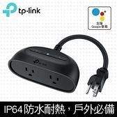 TP-Link KP400 wifi無線網路智慧電源延長線/插座(戶外防水防塵型)