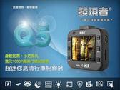 【真黃金眼】發現者Q5 行車記錄器1080P 120度廣角鏡頭 輕巧又不漏秒 贈8G記憶卡