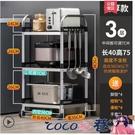 微波爐架 不銹鋼廚房置物架落地式多層微波爐架子放鍋烤箱多功能家用收納架 LX coco