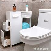 馬桶邊櫃側櫃日式衛生間收納儲物櫃浴室置物櫃落地廁所夾縫小窄櫃MBS「時尚彩紅屋」