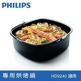 【飛利浦 PHILIPS 】健康氣炸鍋專用烘烤鍋(CL10866)適用型號:HD9240