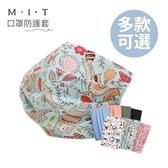 (防疫商品)MIT純棉口罩防護套/口罩套(1組3入)(成人款/兒童款)[衛立兒生活館]