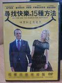 影音專賣店-P01-010-正版DVD*電影【尋找快樂的15種方法】-賽門佩吉 羅莎蒙派克