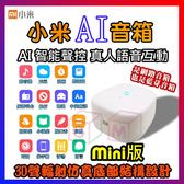 小米AI音箱mIni 智能音箱 AI智能音箱 小愛同學 小愛音箱mini 小米AI音箱 人工智能音箱