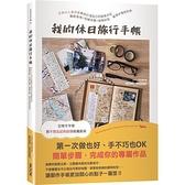 我的休日旅行手帳:日本IG人氣作家教你打造自己的風格手記,獨創表格X拆解步驟X裝