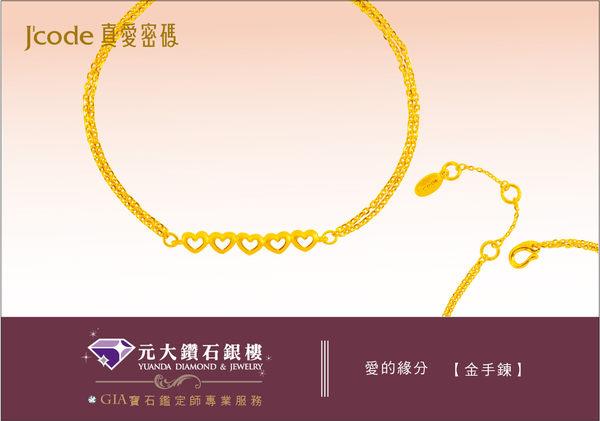 ☆元大鑽石銀樓☆【送情人禮物推薦】J code真愛密碼『愛的緣分』黃金手鍊