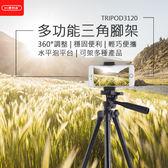 3C便利店 TRIPOD-3120  三角多功能腳架 360度調角度 穩固便利 輕巧便攜 水平泡平台 可架多種產品