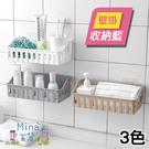 [7-11限今日299免運]無痕壁掛收納籃 置物盒 整理盒 儲物籃 瀝水藍 浴室 廚✿mina百貨✿【F0357】