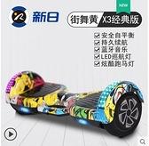 新日智能自平衡車成年雙輪代步車兒童8-12學生電動兩輪體感平行車 酷男精品館