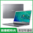 宏碁 acer S40-20 銀【i3 8145U/14吋/SSD/Full-HD/IPS/金屬/輕薄/文書/Intel/筆電/Win10/Buy3c奇展】Swift 3