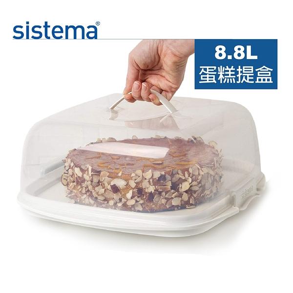 【sistema】 紐西蘭進口BAKE IT系列蛋糕收納扣式保鮮盒(8.8L)