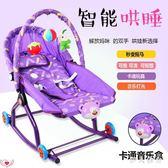 哄娃神器嬰兒搖搖椅新生兒童哄睡寶寶抱娃懶人搖籃安撫躺椅可坐 DJ241『伊人雅舍』