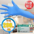 ★3盒組★【勤達】NBR 手套 (100入裝/盒)