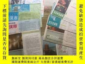 二手書博民逛書店罕見武漢交通遊覽圖九張Y169866