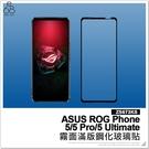 ASUS ROG Phone 5/5 Pro/5 Ultimate ZS673KS 霧面滿版鋼化玻璃貼 保護貼 防指紋