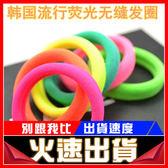 [24hr-快速出貨] 韓國 爆款 螢光 髮圈 流行 無接縫 新款 糖果色 髮圈