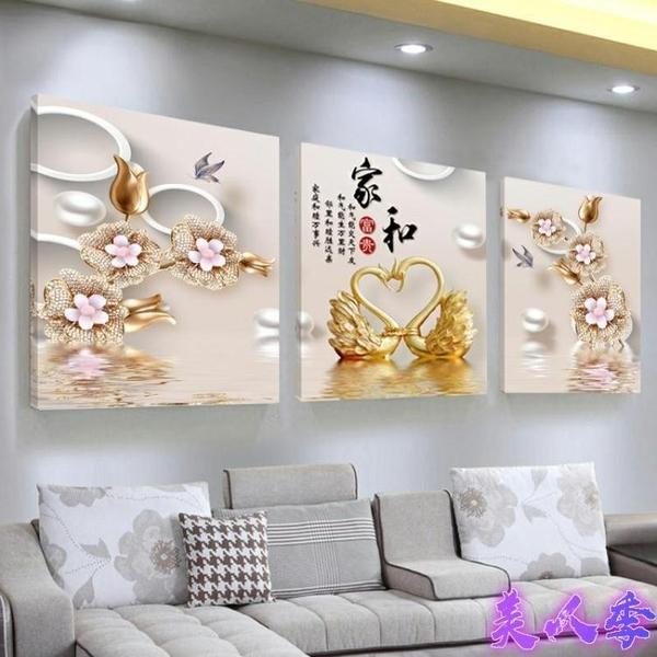 壁畫墻畫 裝飾掛畫北歐簡約客廳裝飾畫沙發背景墻畫壁畫房間床頭掛畫餐廳畫無框畫