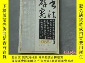 二手書博民逛書店書法研究罕見1985第3期Y135958 上海書畫出版社 出版1