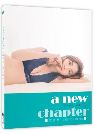 成語蕎《另一個我/a new chapter》寫真 EP / B款(首刷限量/白