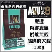 *WANG*【含運】英國AATU超級8《嚴選海鮮總匯 低敏無穀挑嘴全齡犬糧》10kg
