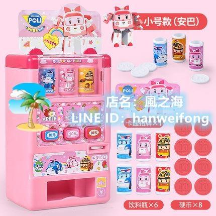 家家酒 兒童玩具自動售貨機飲料售賣機投幣機家家酒販賣機玩具 風之海