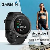 【GARMIN 穿戴裝置】vivoactive 3(尊爵黑) 行動支付及腕式心率 GPS 智慧腕錶 手錶 運動錶  健身腕錶