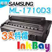 SAMSUNG ML-1710D3/1710D3/ML-1710 相容環保碳粉匣 3支超值組【適用】ML-1510D3/1510/1520/1740/1750/171P