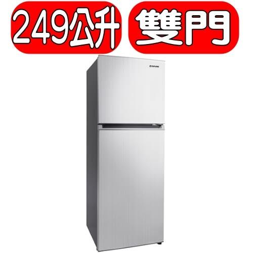 大同TATUNG 【TR-B250VI-HS】《249公升》雙門冰箱