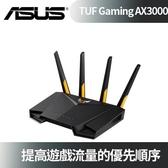 ASUS華碩TUF GAMING TUF-AX3000 Ai Mesh 雙頻WiFi 6 電競路由器